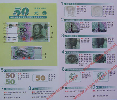 Chinese Money, Chinese Currency, How to Detect Fake Chinese
